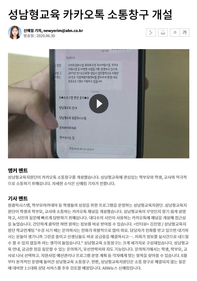 ABN뉴스와이드 캡쳐본
